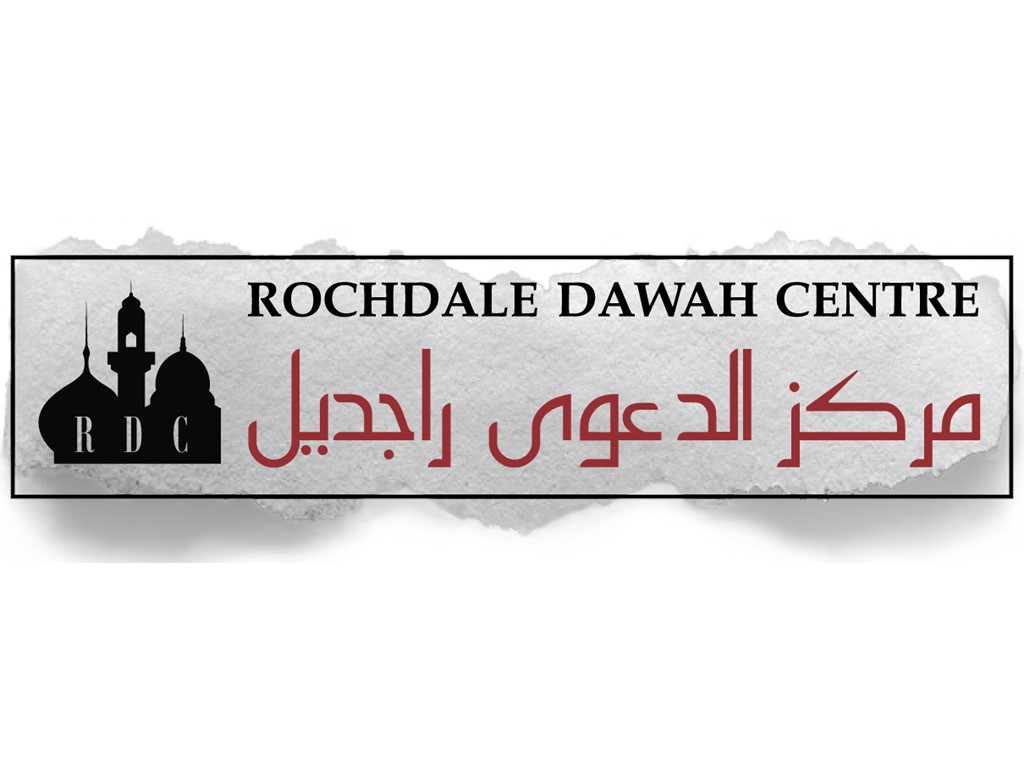 second hand/new:  Rochdale Dawah Centre