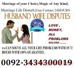 second hand/new: LOVE MARRIAGE SPECLIST 00923434300019 BLACK MAGIC REMOVAL 00923434300019